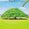 日立グループCMソング「日立の樹 この木なんの木」