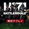 【バトロワ】H1Z1: Battle Royale がPS4版向けに4月18日配信決定!基本プレイ料金無料!