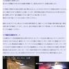 故意に作られた事件事故関連(長野スキーバス事故V1)