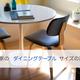 小さな家のダイ二ングテーブルは何センチ?間取りとレイアウトから考える