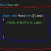 """Unityのための打倒C# [4] """"クラス""""を『部署』に例えるのはダメっすか?"""