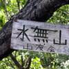 鬼ヶ島から六甲最高峰へのハイキング(その3)水無山~六甲最高峰~有馬温泉