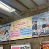 10/20「虹色Passions/プロスピA5周年」【プロスピA】