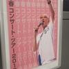 松山千春コンサートツアー2019@グランキューブ大阪セットリスト