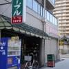 喫茶マーブル(四天王寺夕陽丘)