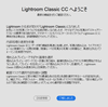Adobe Lightroom Classic CCがリリースされた