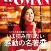 『婦人画報』+『日経エンタテイメント!』+『PRESIDENT WOMAN』
