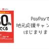 PayPayで高い還元率の自治体応援キャンペーンが始まりました!|Go To Eatより簡単かも