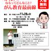 【11月28日(火)】豊島区文化地域創造館で小林校長と講演しました!