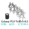 GolangでGIF分割・結合・文字入れ