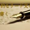検索結果で差をつける!選ばれる魅力的なリード文の書き方【具体的な例文つき】