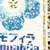 青葉雨と昭和カモメ