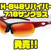 【IMAKATSU】蒸れにくいリバイバースポーツグラス「IK-848リバイバー718サングラス」発売!