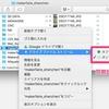 ローカルPCの容量を圧迫しないオンラインストレージ Gsuite Drive File Streamが便利すぎる