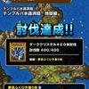 【DQMSL】※更新「夢見ふくびき」500枚引いた結果!テンプルパ水晶洞窟周回完了