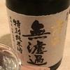 【まさかの】土佐鶴、特別純米無濾過原酒&特別純米酒の味。【無濾過】