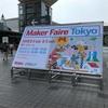 Maker Faire Tokyo行ってきた!!