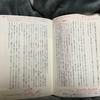 読書中に本に直接書き込むようにしたらすごく良かった話