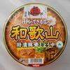 ドンキホーテ白浜店で「日清麺ニッポン 和歌山特濃豚骨しょうゆ」を買って食べた感想