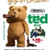 映画友達に聞いた!!笑いで元気になる映画シリーズ♪③『ted』-田中冬美ちゃんのおすすめ映画✨