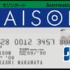 【お得情報】クレジットカード(セゾンカード)案件ー初心者陸マイラー向けー