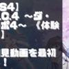 【初見動画】PS4【D.C.4 ~ダ・カーポ4~ 《体験版》】を遊んでみての感想!