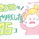 【残り7つ!】2016年ラストスパート!今年やり残したこと16つ済ませる宣言