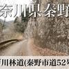 【動画】神奈川県秦野市 市道52号、またの名を戸川林道