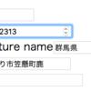 jpostal.jpで住所を自動入力