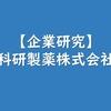 【製薬会社 企業研究】科研製薬株式会社