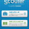 ニフティ、カメラで検索できるAndroidアプリ「InfoScouter(インフォスカウター)」公開