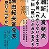 『追いつかれた者たち』濱道拓(著)の感想【最後まで読ませる力】(新潮新人賞受賞)