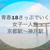 ・青春18きっぷでいく女子一人旅*京都駅〜三ノ宮駅*