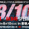 バイトルAKB48スペシャルライブのご招待チケットが4050組8100名様プレゼントキャンペーン