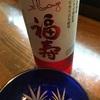 福寿、純米原酒コウノトリラベル&生酛純米夏越しの酒の味。