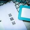 【例文あり】面接合格する為の前職の退職理由の伝え方