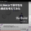 PHPカンファレンス2021に代表鈴木が登壇しました!