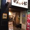 【いわき平】京都ラーメンおおきにのメニューと本場京都ラーメンを比較する