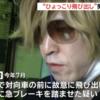 成島明彦ひょっこり飛び出し男の顔画像・犯行動機