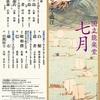 2016年7月 国立能楽堂 普及公演|蚊相撲・巴