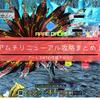 【PSO2】アムチリニューアル攻略まとめ!アーレス-NT性能チェック