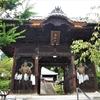 空也上人ゆかりの49番札所「浄土寺」