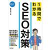 SEO初心者が読んだSEO対策本をご紹介していく!#2【1時間でわかるSEO対策】