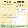稲沢市で実物大マイホーム体験会に参加しよう!