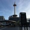 日本各地から京都駅まで行く方法