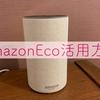 アレクサを使った1日のルーティーン(続・Amazon Eco活用法)