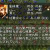 三国志5 武将 董允