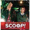 映画「SCOOP!」感想。僕らの心に「福山雅治に憧れる度」はどのくらいあるのか?