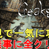 【Creaks】クリークス 全クリ目指して、初見で一気に攻略完了!無事に全クリ!プレイした感想をご紹介!高難易度のパズルゲー。Full Gameplay【パズルアドベンチャー/PS4/PC/Nintendo Switch】