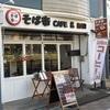 そば街 Cafe & BAR(業平のおそば屋さん)
